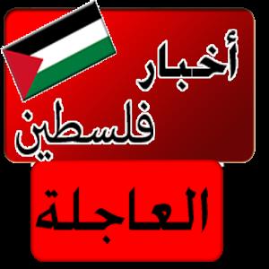 أخبار فلسطين اليوم , أهم أخبار فلسطين, فلسطين اليوم