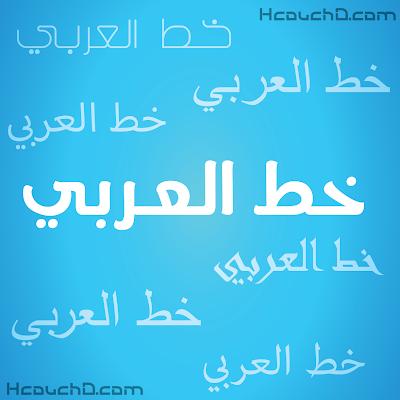 أفضل المواقع لتحميل خطوط عربية مجانية