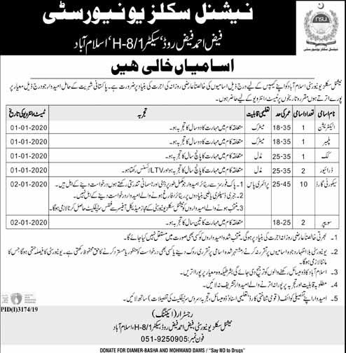 National Skills University Jobs in Islamabad