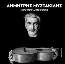 Τα Ρεμπέτικα της κιθάρας,  από τον Δημήτρη Μυστακίδη