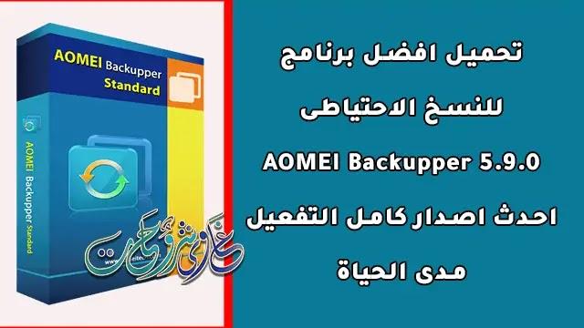 تحميل برنامج النسخ الاحتياطى AOMEI Backupper Standard 5.9 كامل بالتفعيل مدى الحياة