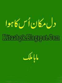 Dil Makan Us K Howa Novel By Maha Malik Pdf Free Download