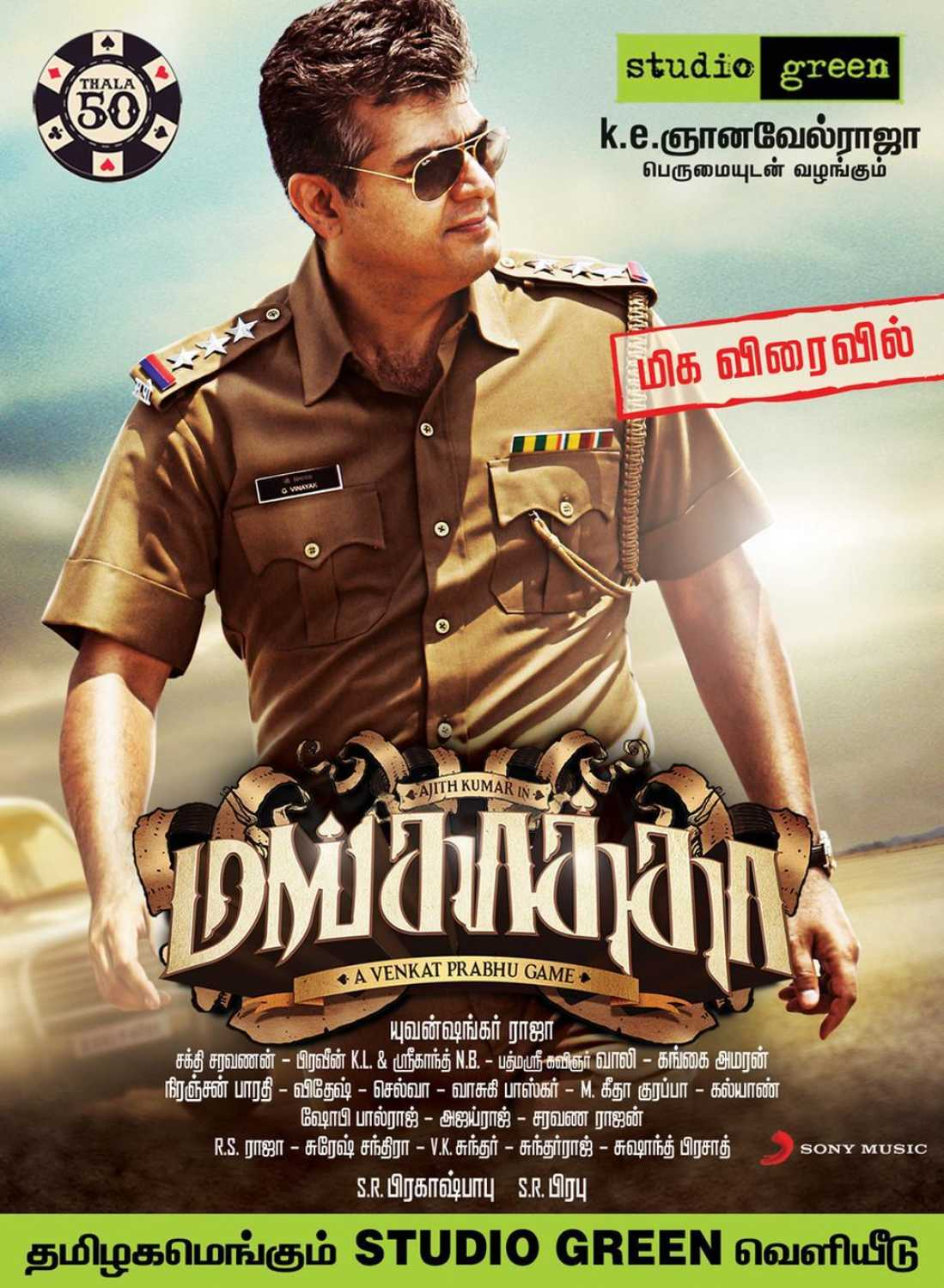 Mankatha 2011 Dual Audio 720p BluRay x264 [Hindi ORG – Tamil] Download