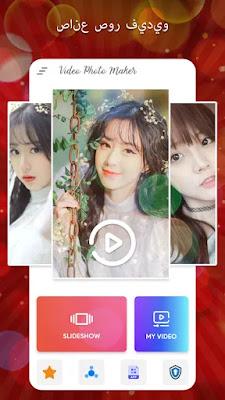 تحميل تطبيق صانع الفيديو مع الصور والموسيقى للاندرويد اخر اصدار Photo video maker 2021