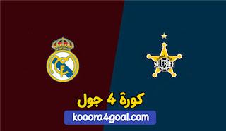 موعد مباراة ريال مدريد وشيريف كورة جول بتاريخ 28-09-2021 دوري أبطال أوروبا