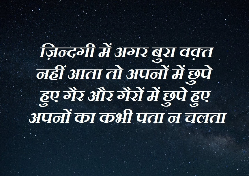 Best Motivational Status In Hindi For Facebook