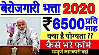 PM Berojgari Bhatta Yojana 2020 Online Formregistration