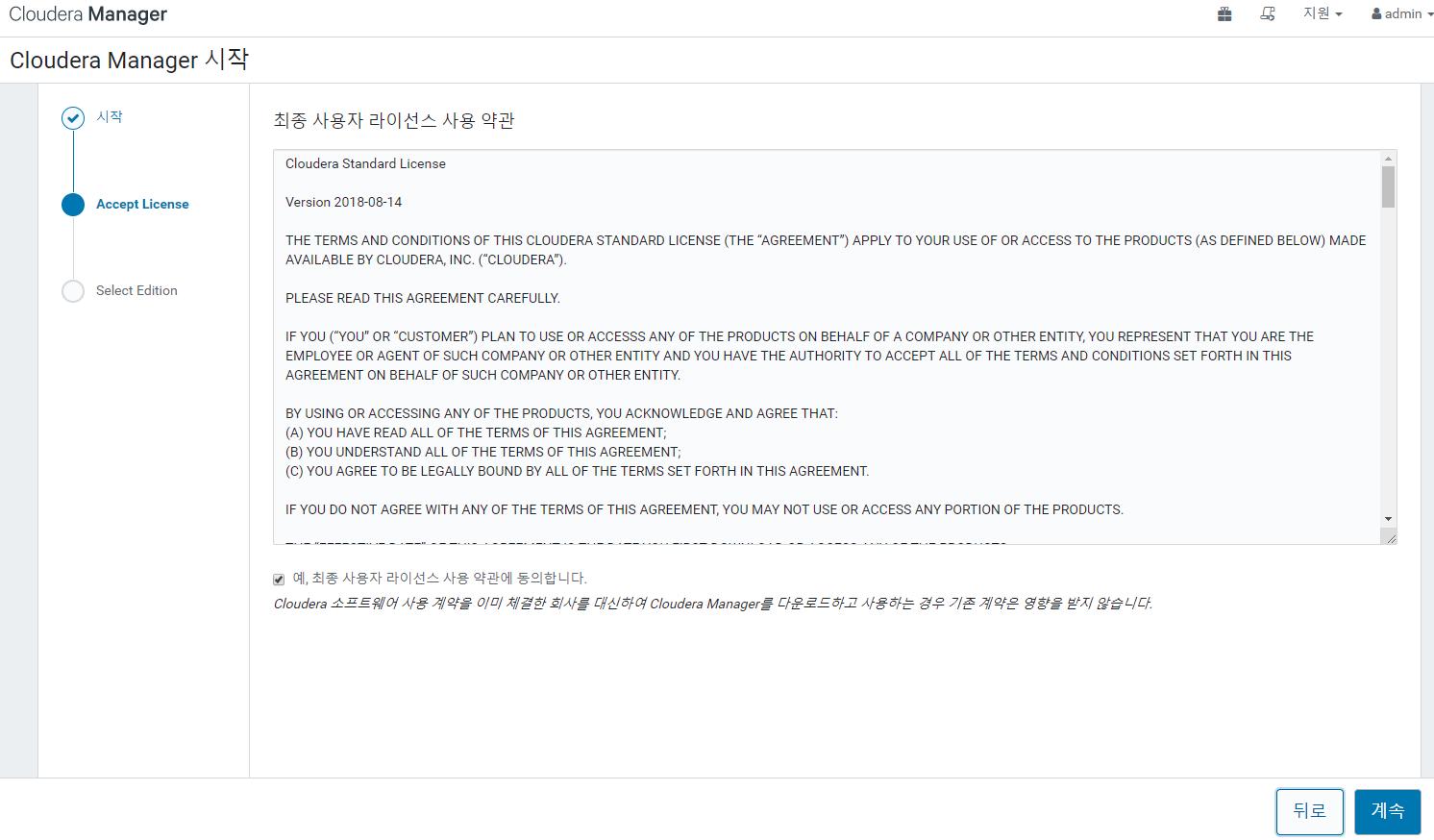 Cloudera CDH 6.3.x 설치 [3부]