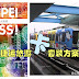 台北捷运悠游卡套装方案比较,来看看那个最适合你吧!别去到那儿才来烦恼~