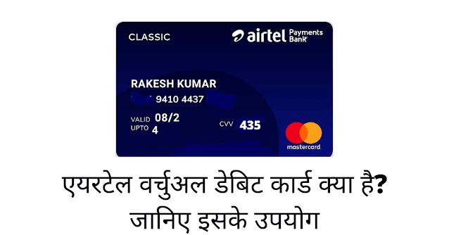 एयरटेल वर्चुअल डेबिट कार्ड क्या है जानिए इसके उपयोग