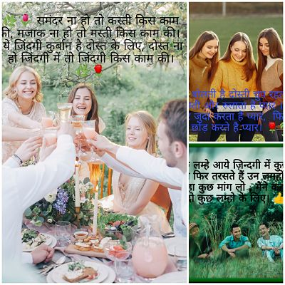 [200 + बेस्ट ] Friendship Quotes In Hindi, इन 2021
