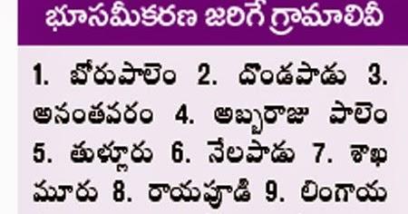New AP capital area 29 village list   Ap Capital