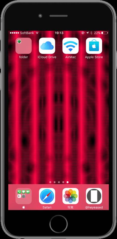 久しぶりの動く静止画の新作。その名の通り静止画像なのに動いて見えます。光の壁紙は明るさが変化。