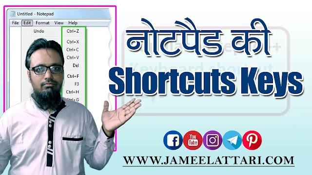 All Shortcut Keys of Notepad |  नोटपेड की शार्टकट्स कीज्