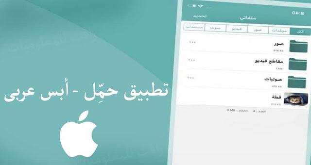 تحميل تطبيق تطبيق حمِّل أبس عربى مجانا لتحميل اي شيئ من مواقع التواصل الاجتماعي على ايفون واجهزة ابل بسهولة .