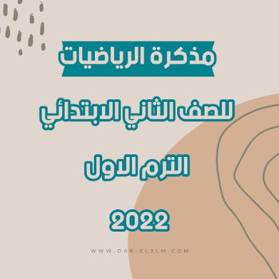 مذكرة الرياضيات للصف الثانى الابتدائي الترم الاول 2022