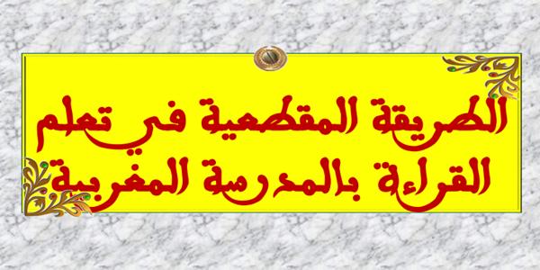 الطريقة المقطعية في تعلم القراءة بالمدرسة المغربية