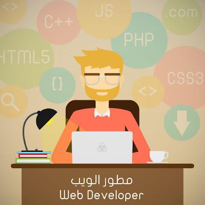 مطور الويب Web Developer