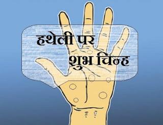 Hast Chinha | Bhartiya Hast Rekha Shastra