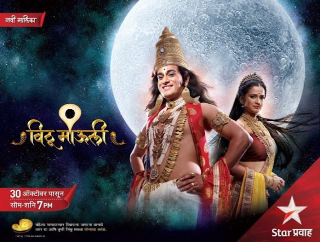 Vithu Mauli - Star Pravah Serial