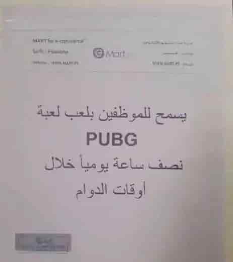 غرائب وأشياء لاتصدق حدثت بسبب لعبة ببجي PUBG !!!
