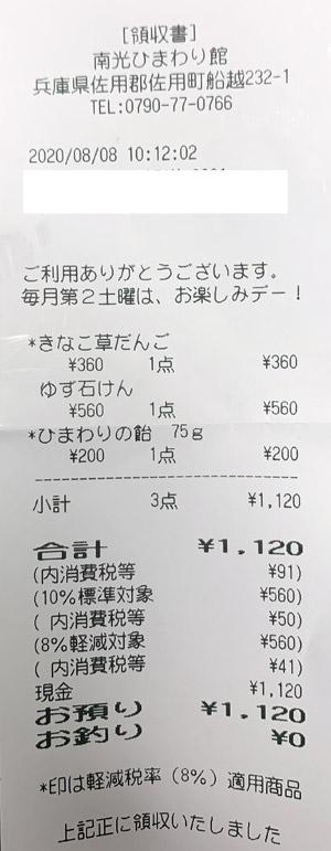 南光ひまわり館 2020/8/8 のレシート