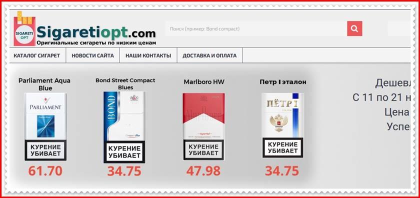Мошеннический сайт sigsig-optom.com – Отзывы о магазине, развод! Фальшивый магазин