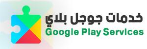 خدمات جوجل بلاي - Google Play Services
