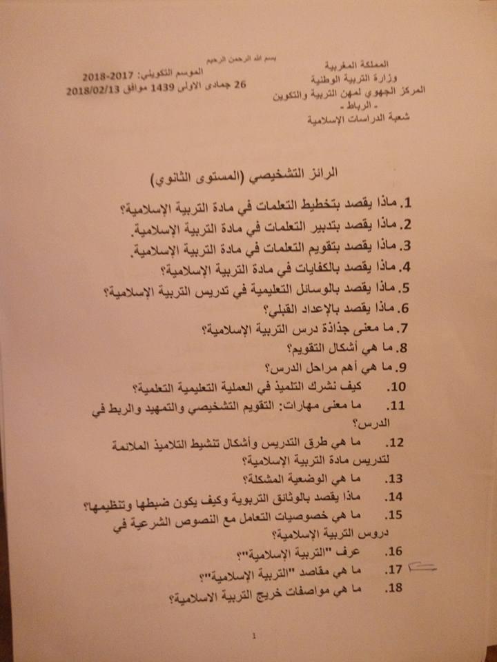 رائز تشخيصي بالمراكز الجهوية تخصص التربية الإسلامية للسلك الثانوي