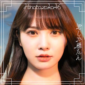 [Lirik+Terjemahan] Hinatazaka46 - Nageki no Delete (Penghapusan Kesedihan)