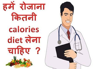 daily-calorie-requirement-diet-chart-hindi