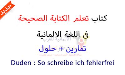 كتاب لتعلم الكتابة الصحيحة في اللغة الالمانية So schreibe ich  fehlerfrei