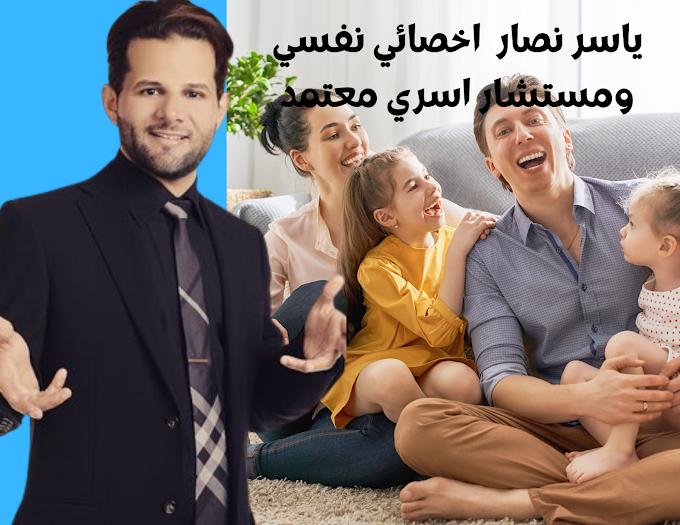 اخصائي نفسي ومستشار اسري جده للحجز مركز ياسر نصار العمري 0557373131