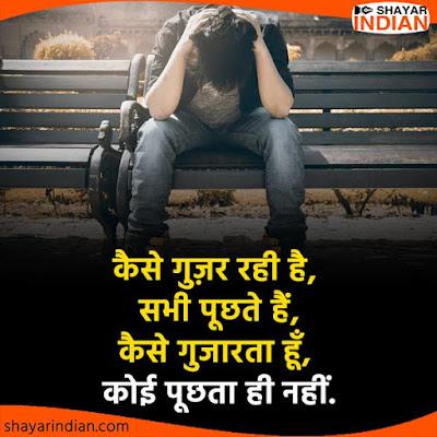 Sad Life Status Images, Zindagi Sad Shayari