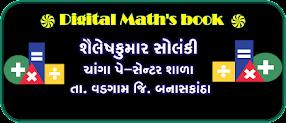 STD 7 MATHS DIGITAL BOOK BY SHAILESHKUMAR SOLANKI