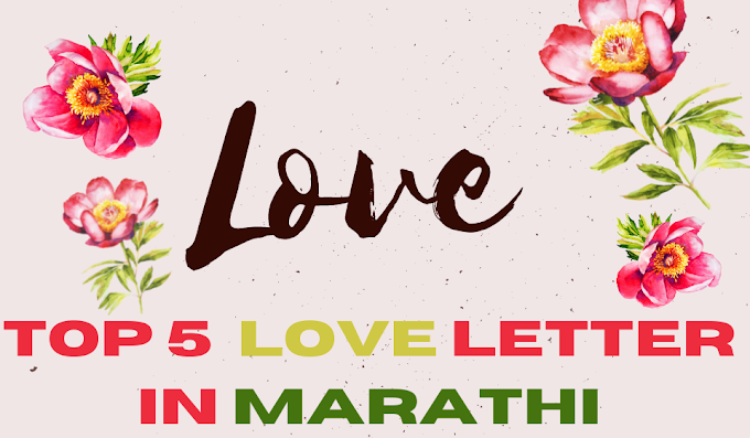 Top 5  Love letter in Marathi | Marathi prem patra | मराठी प्रेम पत्र