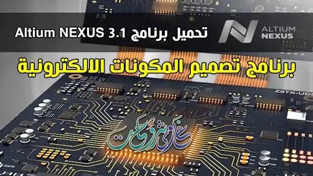 تحميل برنامج Altium NEXUS 3.1 full version كامل بالتفعيل مدى الحياة