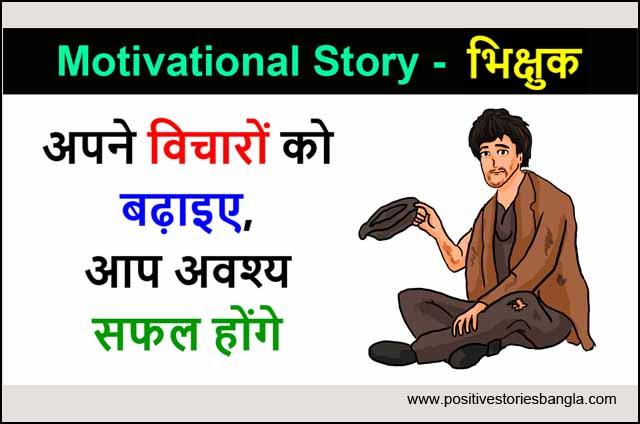 Motivational story | अपने विचारों को बढ़ाइए, आप अवश्य सफल होंगे | inspirational short stories in hindi