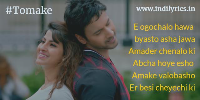 Tomake Diyechilam Chena Chena Kotha Gulo | Fidaa | Yash & Sanjana | full song Lyrics with English Translation and real Meaning