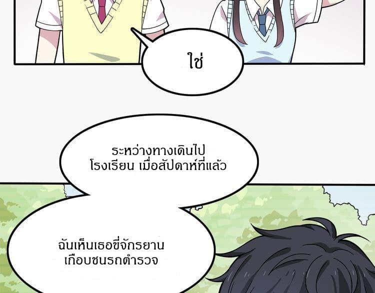 IF Future - หน้า 26