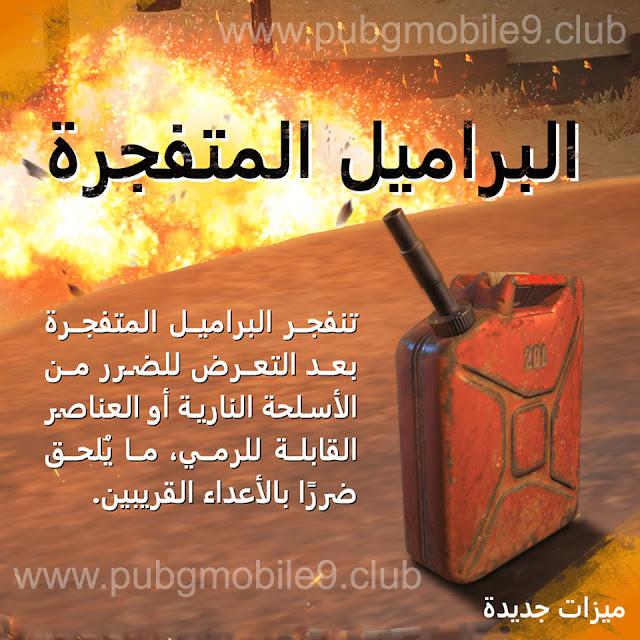 انفجار خزان الوقود في تحديث ببجي موبايل 0.15.0