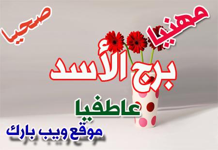 برج الأسد اليوم الأربعاء 3/2/2021   الأبراج اليومية 3 فبراير 2021
