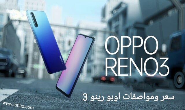 سعر و مواصفات أوبو رينو Oppo Reno 3