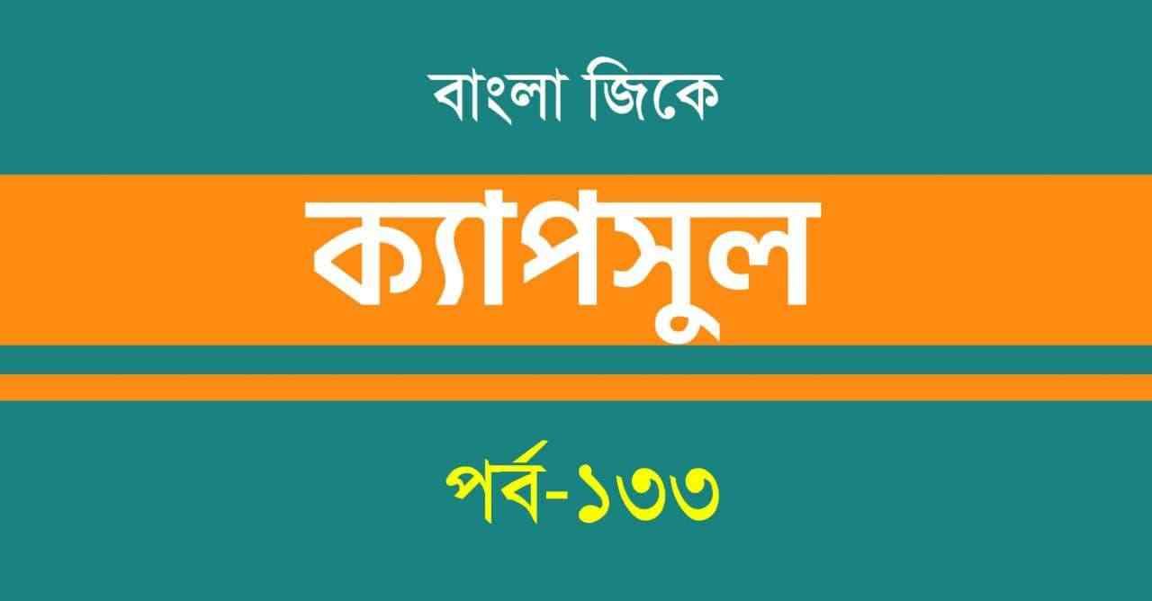 জিকে প্রশ্ন উত্তর পর্ব-১৩৩    Bengali General Studies