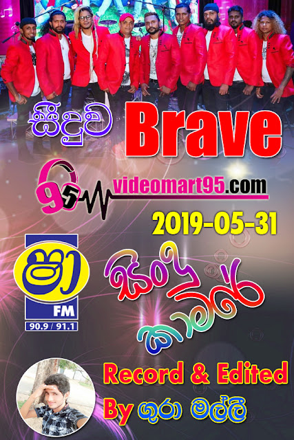 SHAA FM SINDU KAMARE WITH SEEDUWA BARAVE 2019-05-31