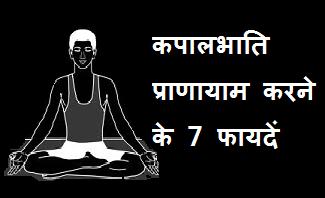 कपालभाति प्राणायाम करने के 7 फायदें और नुकसान 7 Benefits Kapalbhati Pranayama in Hindi www.mysaundarya.com