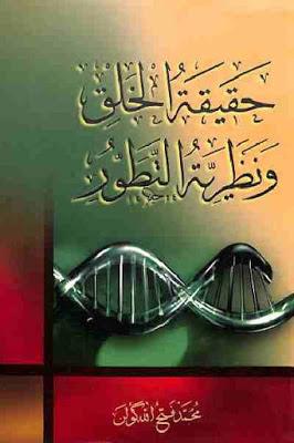 تحميل كتاب حقيقة الخلق ونظرية التطور pdf محمد فتح الله كولن