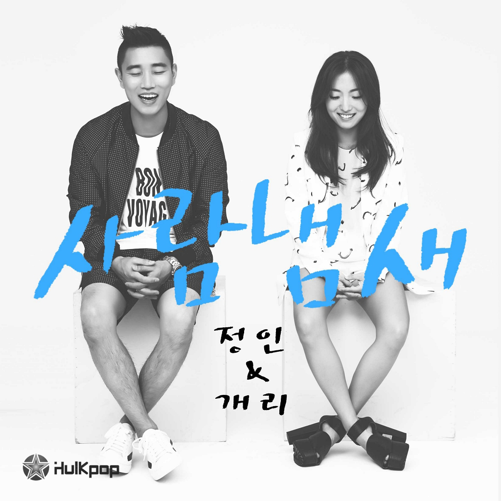 [Single] Jung In & Gary – Your Scent