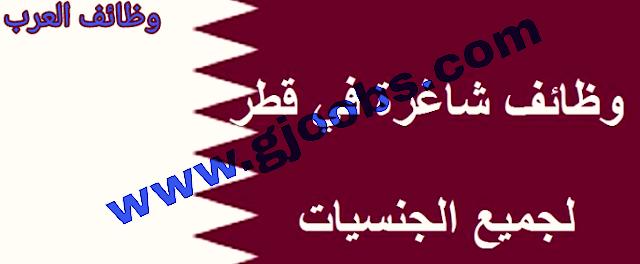 وظائف خالية في قطر لعدد من التخصصات | الجمعة 21 فبراير 2020