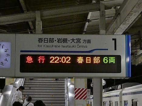 東武野田線 急行 春日部行き 8000系